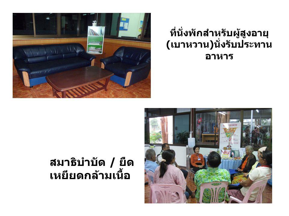 ที่นั่งพักสำหรับผู้สูงอายุ ( เบาหวาน ) นั่งรับประทาน อาหาร สมาธิบำบัด / ยืด เหยียดกล้ามเนื้อ