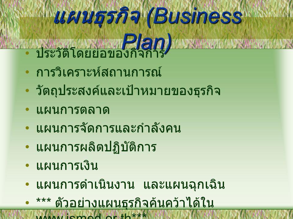 แผนธุรกิจ (Business Plan) ประวัติโดยย่อของกิจการ การวิเคราะห์สถานการณ์ วัตถุประสงค์และเป้าหมายของธุรกิจ แผนการตลาด แผนการจัดการและกำลังคน แผนการผลิตปฏ