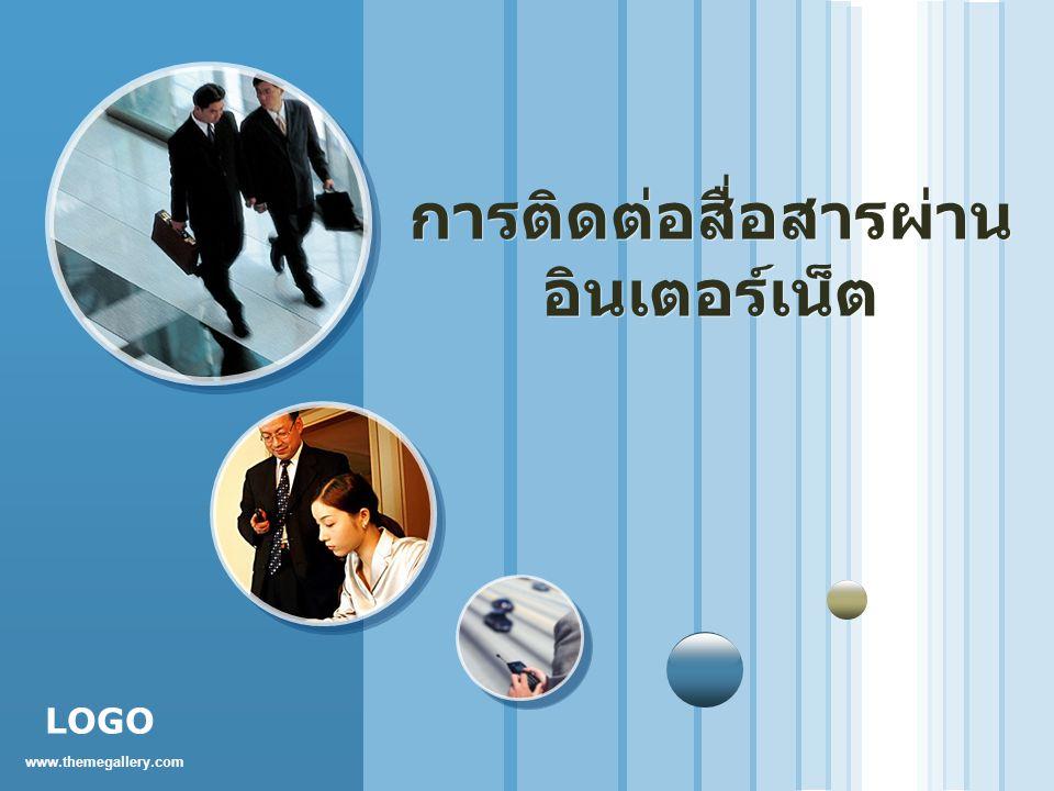 www.themegallery.com LOGO การติดต่อสื่อสารผ่าน อินเตอร์เน็ต