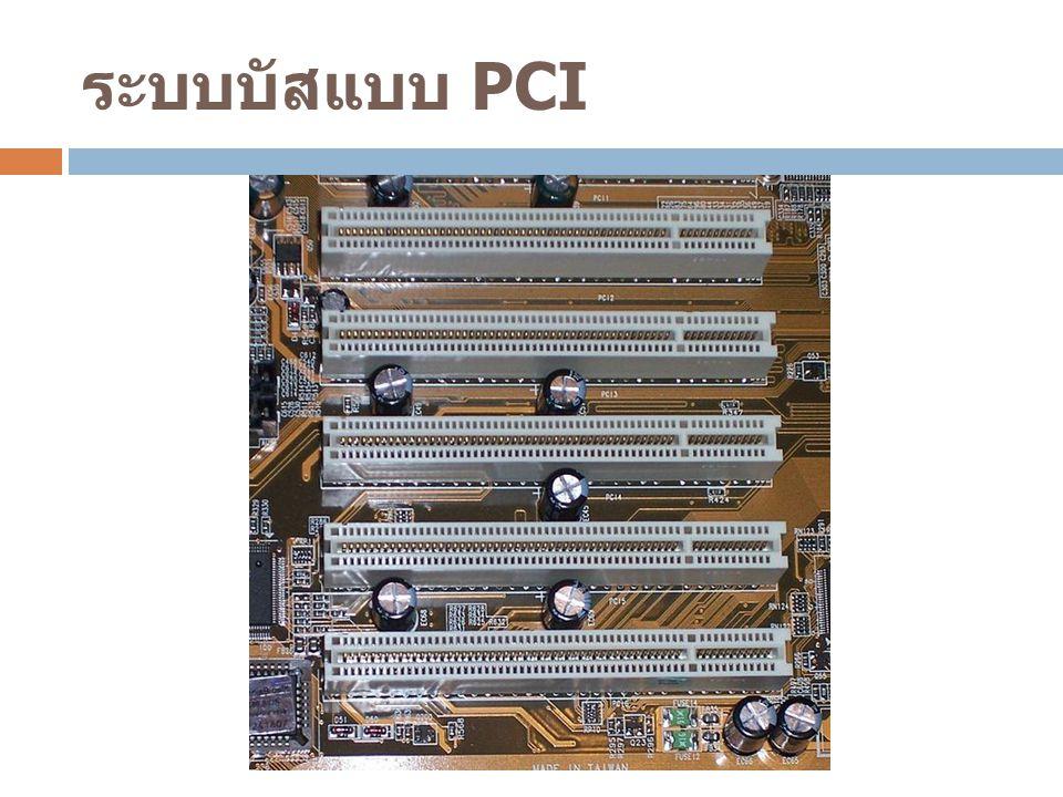 ระบบบัสแบบ PCI