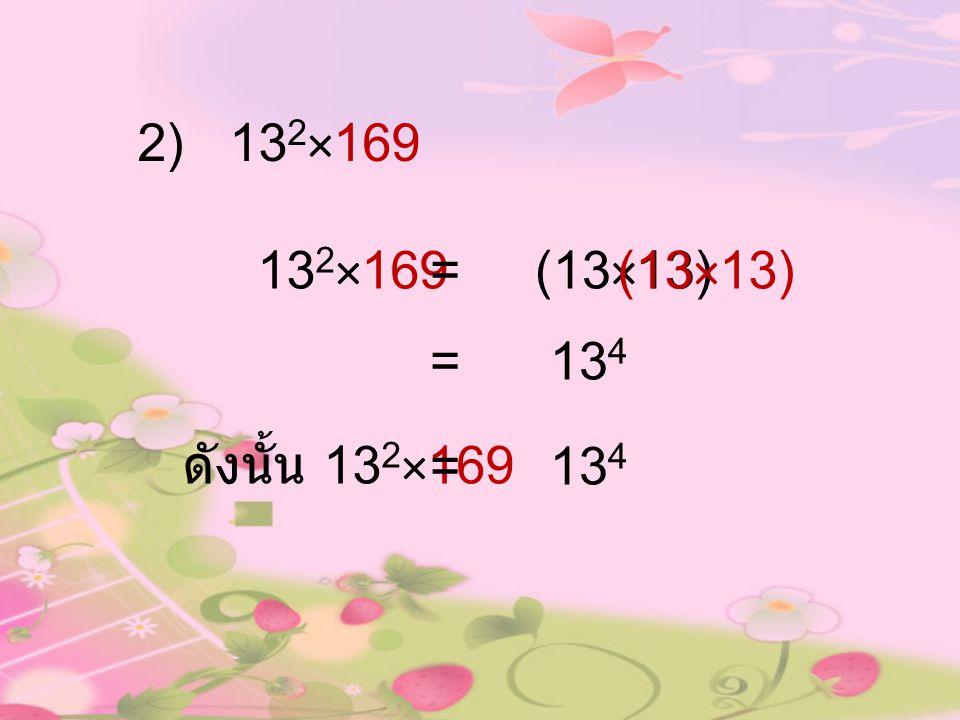 การหารเลขยกกำลังเมื่อเลขชี้ กำลังเป็นจำนวนเต็ม การหารเลขยกกำลังที่มีฐานเป็น จำนวนเดียวกันและฐานไม่เท่ากับศูนย์ มีเลขชี้กำลังเป็นจำนวนเต็มบวกในรูป ของ a m ÷a n จะพิจารณาเป็น 3 กรณี คือ เมื่อ m > n, m = n, m < n ดังนี้