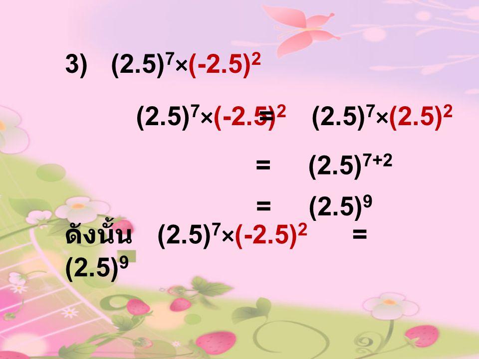 กรณีที่ 1 a m ÷ a n เมื่อ a แทน จำนวนใด ๆ ที่ไม่ใช่ศูนย์ m,n แทนจำนวนเต็มบวก และ m > n พิจารณา การหารเลขยกกำลัง ต่อไปนี้