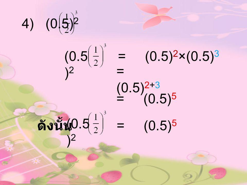 ถ้าลองใช้สมบัติของการหารเลขยกกำลัง a m ÷ a n = a m – n, a ≠ 0 ในกรณีที่ m < n จะได้ = 4 8-13 = 4 -5 แต่จากการใช้บทนิยามของเลขยก กำลังข้างต้น เราได้ว่า 4 8 ÷ 4 13 =