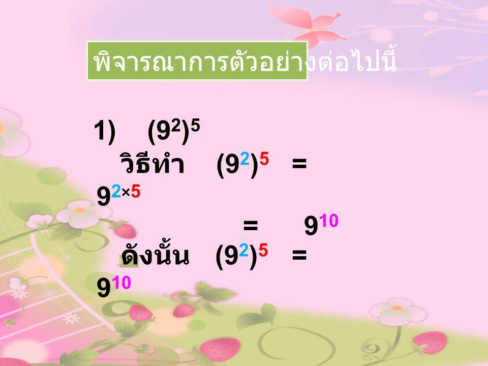 การเขียนเลขยกกำลังให้อยู่ในรูปอย่างง่าย = 3 2 × 3 5-3 ให้พิจารณาตัวอย่างต่อไปนี้ 32×32× = 3 2 × 3 2 = 3 2+2 = 3 4