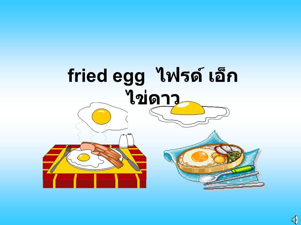 fried rice ไฟรด์ ไร้ซ์ ข้าว ผัด