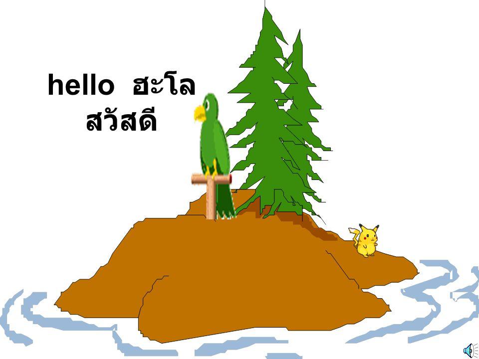 hello ฮะโล สวัสดี