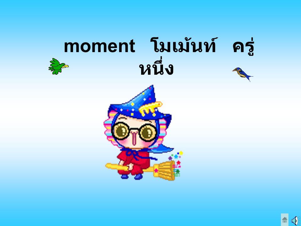 I would like to speak to… ไอ วุด ไลค์ ทู สปีค ทู ดิฉันอยากจะพูดกับ.........