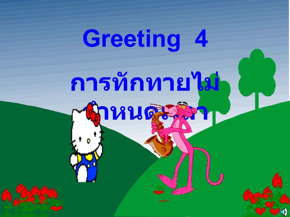 Greeting 4 การทักทายไม่ กำหนดเวลา