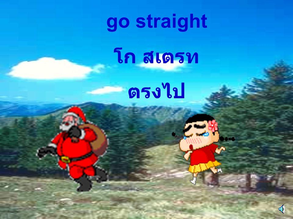 go straight โก สเตรท ตรงไป