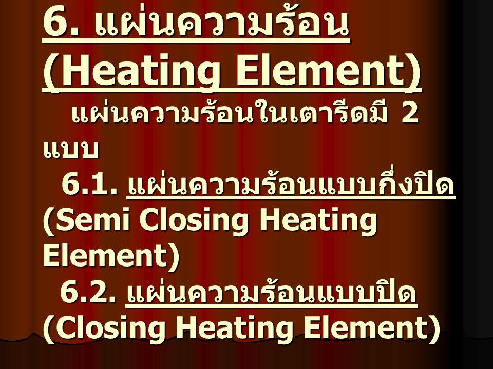 6.แผ่นความร้อน (Heating Element) แผ่นความร้อนในเตารีดมี 2 แบบ 6.1.