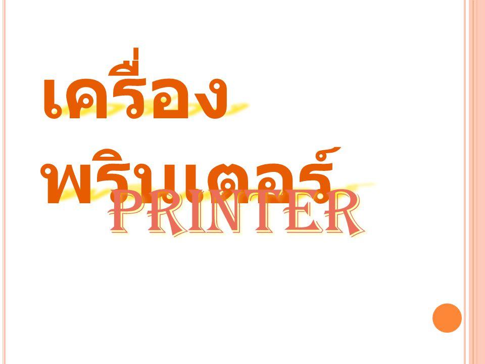 เครื่อง พรินเตอร์ Printer