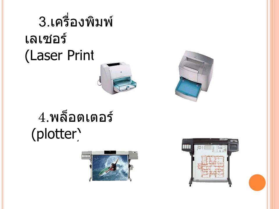 3. เครื่องพิมพ์ เลเซอร์ (Laser Printer) 4. พล็อตเตอร์ (plotter)