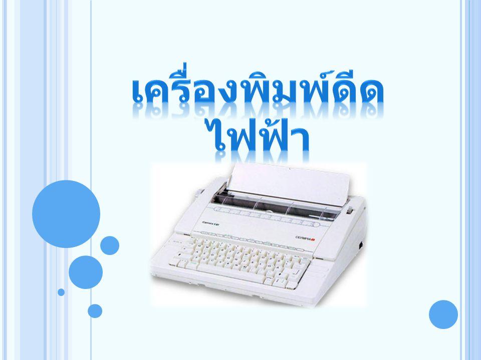 เครื่องพิมพ์ดีดไฟฟ้าพัฒนามาจากเครื่องพิมพ์ดีด ธรรมดา พิมพ์ได้ทั้งภาษาไทยและภาษาอังกฤษใน เครื่องเดียวกัน มีประสิทธิภาพในการทำงานสูง เนื่องจากควบคุมด้วยระบบไมโครโปรเซสเซอร์ ตั้งแต่ การแก้คำผิดอัตโนมัติ พิมพ์กึ่งกลาง ขีดเส้นใต้ มี ระบบบันทึกรูปแบบการพิมพ์ได้หลายรูปแบบ ไม่ว่าจะ เป็นกั้นหน้าและกั้นหลัง ตั้งระยะจัดหลักเลข ฯลฯ และ สามารถจัดเก็บข้อมูลในหน่วยความจำภายในเครื่อง หรือจะเชื่อมต่อกับไมโครคอมพิวเตอร์ โดยเครื่อง พิมพ์ดีดจะทำหน้าที่เป็นทั้งคีย์บอร์ดและพริ้นเตอร์ใน ตัวเอง ขณะเดียวกันก็สามารถออนไลน์ไปอีกแห่งได้