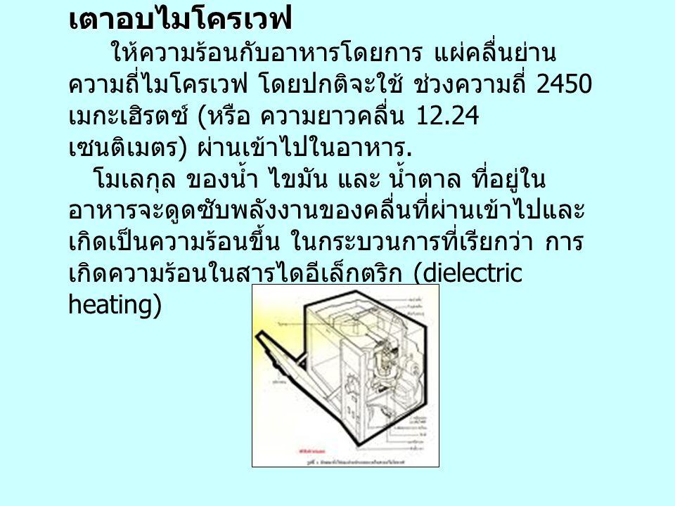 เตาอบไมโครเวฟ ให้ความร้อนกับอาหารโดยการ แผ่คลื่นย่าน ความถี่ไมโครเวฟ โดยปกติจะใช้ ช่วงความถี่ 2450 เมกะเฮิรตซ์ ( หรือ ความยาวคลื่น 12.24 เซนติเมตร ) ผ