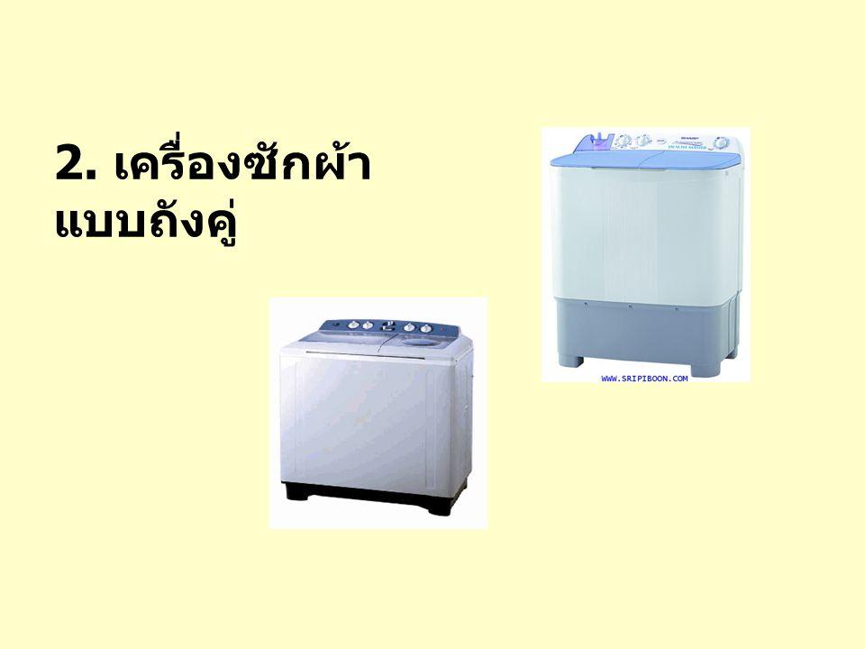 2. เครื่องซักผ้า แบบถังคู่