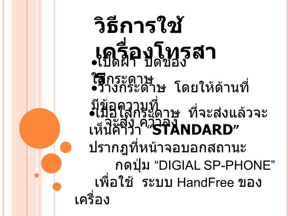 """วิธีการใช้ เครื่องโทรสา ร  เมื่อใส่กระดาษ ที่จะส่งแล้วจะ เห็นคำว่า """" STANDARD """" ปรากฎที่หน้าจอบอกสถานะ กดปุ่ม """"DIGIAL SP-PHONE"""" เพื่อใช้ ระบบ HandFre"""