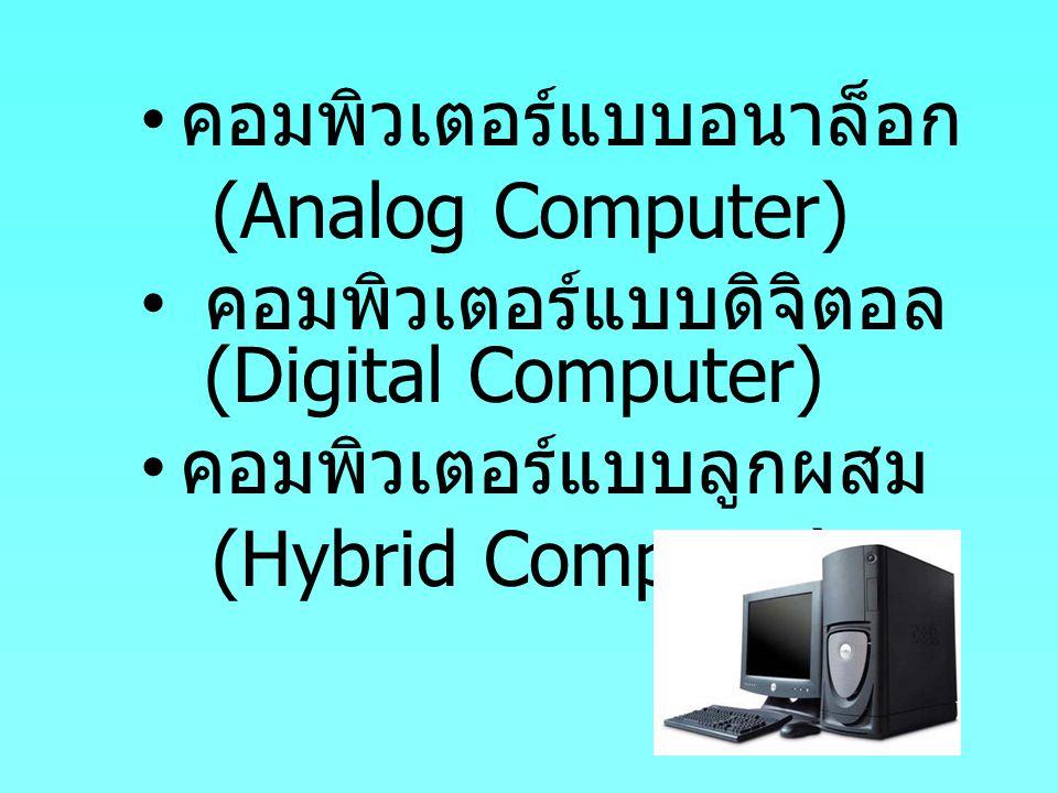 คอมพิวเตอร์แบบอนาล็อก (Analog Computer) คอมพิวเตอร์แบบดิจิตอล (Digital Computer) คอมพิวเตอร์แบบลูกผสม (Hybrid Computer)