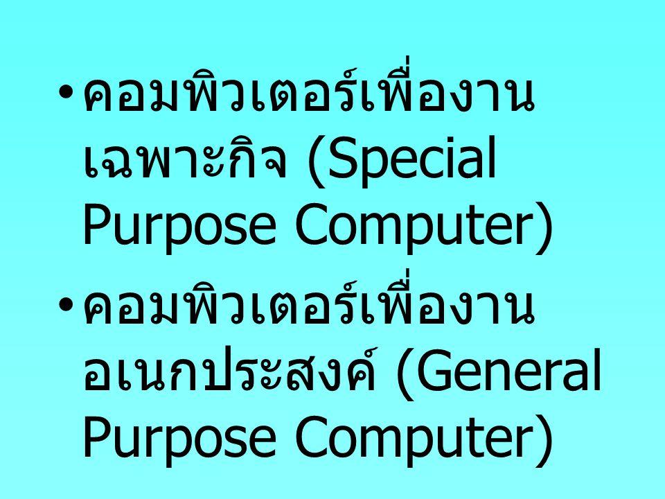 คอมพิวเตอร์เพื่องาน เฉพาะกิจ (Special Purpose Computer) คอมพิวเตอร์เพื่องาน อเนกประสงค์ (General Purpose Computer)
