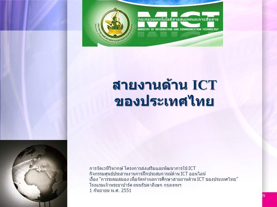 www.themegallery.com สายงานด้าน ICT ของประเทศไทย การจัดเวทีวิพากษ์ โครงการส่งเสริมและพัฒนาการใช้ ICT กิจกรรมศูนย์ประสานงานการฝึกประสบการณ์ด้าน ICT ออน