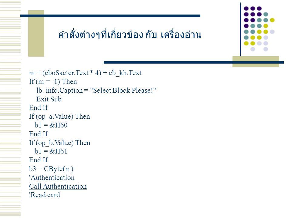 คำสั่งต่างๆที่เกี่ยวข้อง กับ เครื่องอ่าน m = (cboSacter.Text * 4) + cb_kh.Text If (m = -1) Then lb_info.Caption =