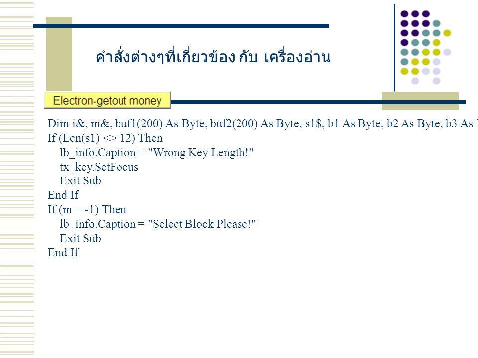 คำสั่งต่างๆที่เกี่ยวข้อง กับ เครื่องอ่าน Dim i&, m&, buf1(200) As Byte, buf2(200) As Byte, s1$, b1 As Byte, b2 As Byte, b3 As Byte If (Len(s1) <> 12)