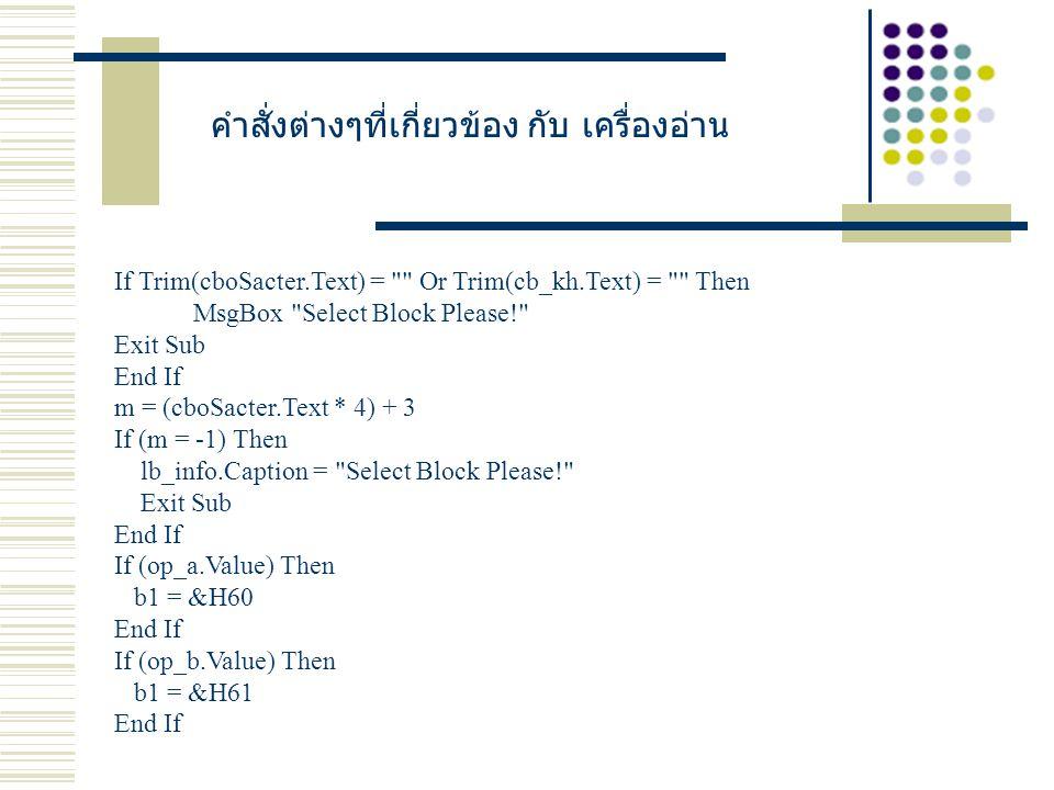 คำสั่งต่างๆที่เกี่ยวข้อง กับ เครื่องอ่าน If Trim(cboSacter.Text) =