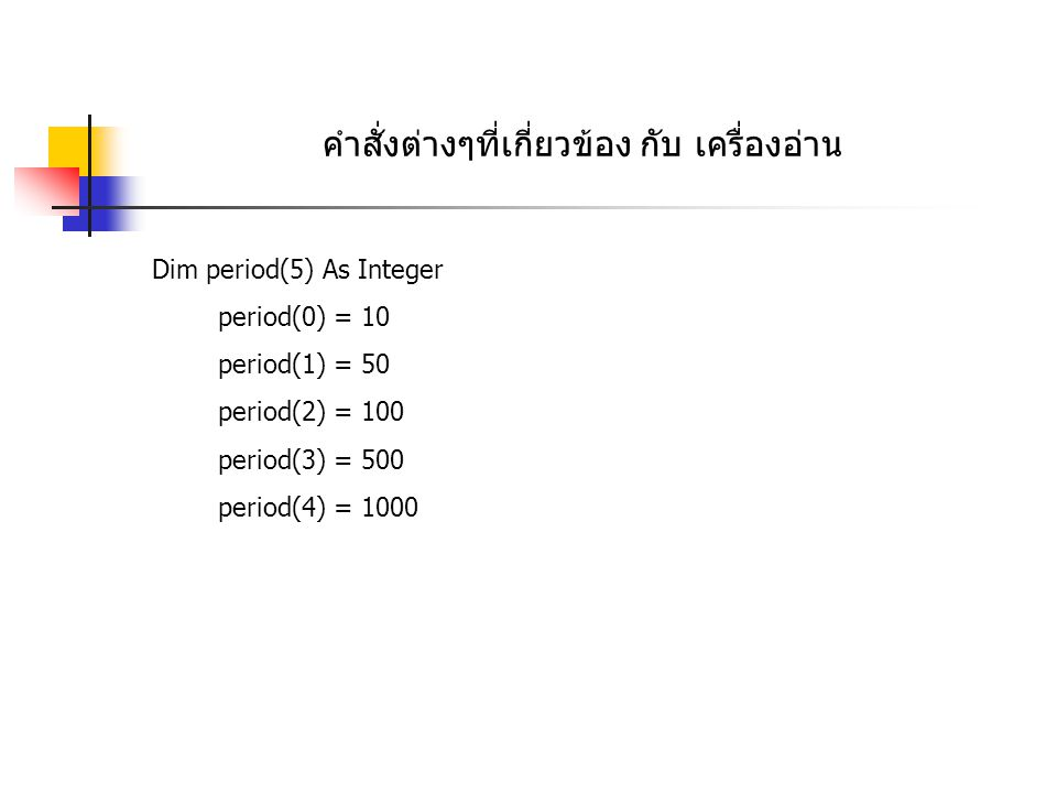 คำสั่งต่างๆที่เกี่ยวข้อง กับ เครื่องอ่าน If Combo7.Text <> continurous Then If Combo7.Text > 0 Then Timeflag = 1 Timer3.Interval = period(Combo6.ListIndex) Timer3.Enabled = True isButton14.Enabled = False isButton15.Enabled = True Else result = Gen2MultiTagIdentify(hCom, Count, Values(0), 255) If result = 0 And Count > 0 Then List1.AddItem Read success, TagID is: