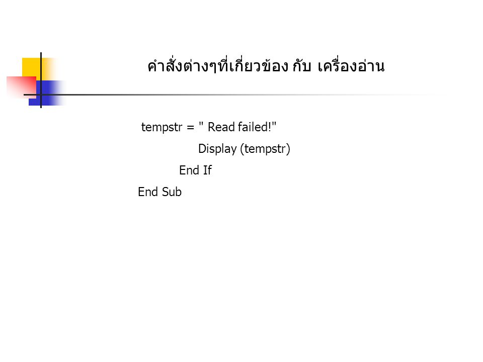 คำสั่งต่างๆที่เกี่ยวข้อง กับ เครื่องอ่าน Private Sub cmdGen2Write_Click() Dim result As Integer, bank As Integer, address As Integer, datalength As Integer, n As Integer Dim tempstr As String Dim MemBank(3) As Integer Dim a() As Long, k As Integer Dim wordcnt As Integer If Combo8.Text = EPC And (Combo9.ListIndex = 0 Or Combo9.ListIndex = 1) Then tempstr = Address & Combo9.Text & of EPC is forbidden to write!