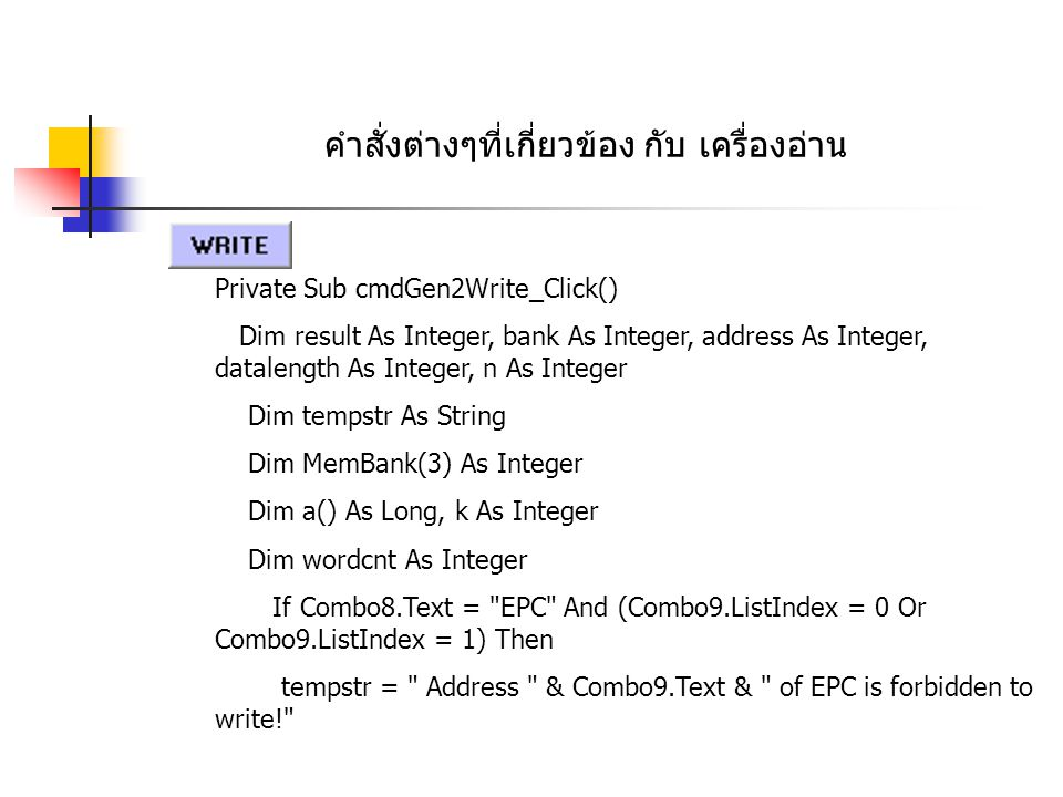 คำสั่งต่างๆที่เกี่ยวข้อง กับ เครื่องอ่าน Display (tempstr) Exit Sub End If MemBank(0) = 0 MemBank(1) = 1 MemBank(2) = 2 MemBank(3) = 3 bank = MemBank(Combo8.ListIndex) address = CByte(Combo9.Text) datalength = IIf(Len(Text6.Text) Mod 3 = 0, Len(Text6.Text) \ 3, Len(Text6.Text) \ 3 + 1)