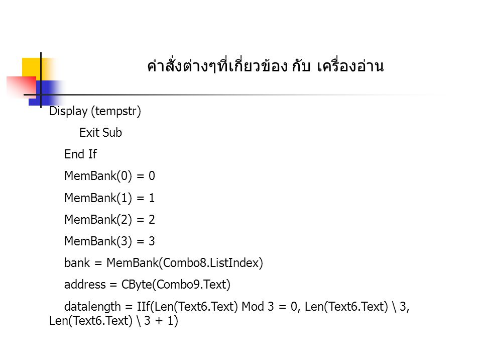 คำสั่งต่างๆที่เกี่ยวข้อง กับ เครื่องอ่าน wordcnt = Combo10.ListIndex + 1 If Text6.Text <> And datalength < wordcnt * 2 Then Display ( The input data is less than needed! ) Exit Sub End If If Text6.Text <> And datalength > wordcnt * 2 Then Display ( The input data is more than needed! ) Exit Sub End If
