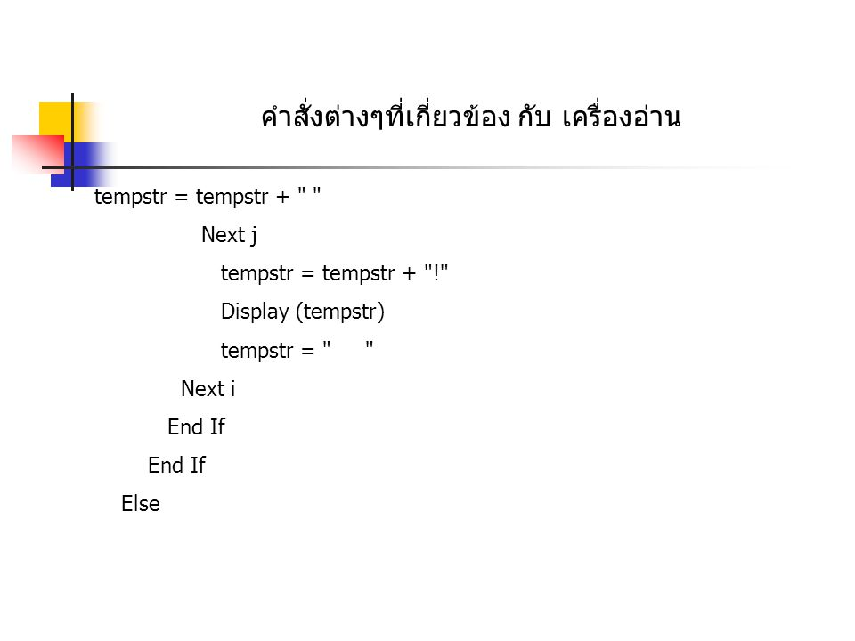 คำสั่งต่างๆที่เกี่ยวข้อง กับ เครื่องอ่าน Timeflag = 1 Timer2.Interval = period(Combo5.ListIndex) Timer2.Enabled = True cmd6B_Indentify.Enabled = False cmd6BStop.Enabled = True End If Text2.Text = flagTag - 1 End Sub