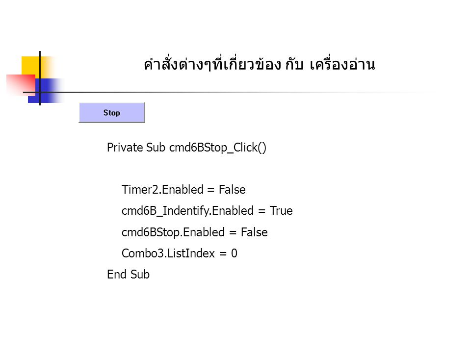 คำสั่งต่างๆที่เกี่ยวข้อง กับ เครื่องอ่าน Private Sub cmd6BRead_Click() Dim Values(40) As Byte Dim tempstr As String, result As Integer, addr As Integer Dim n As Integer, j As Integer addr = Val(Text3.Text) For j = 0 To 1 List1.Clear flagTag = 1 If Text2.Text <> And Text4.Text <> Then result = IsoSigleTagRead(hCom, addr, Values(0), 255)