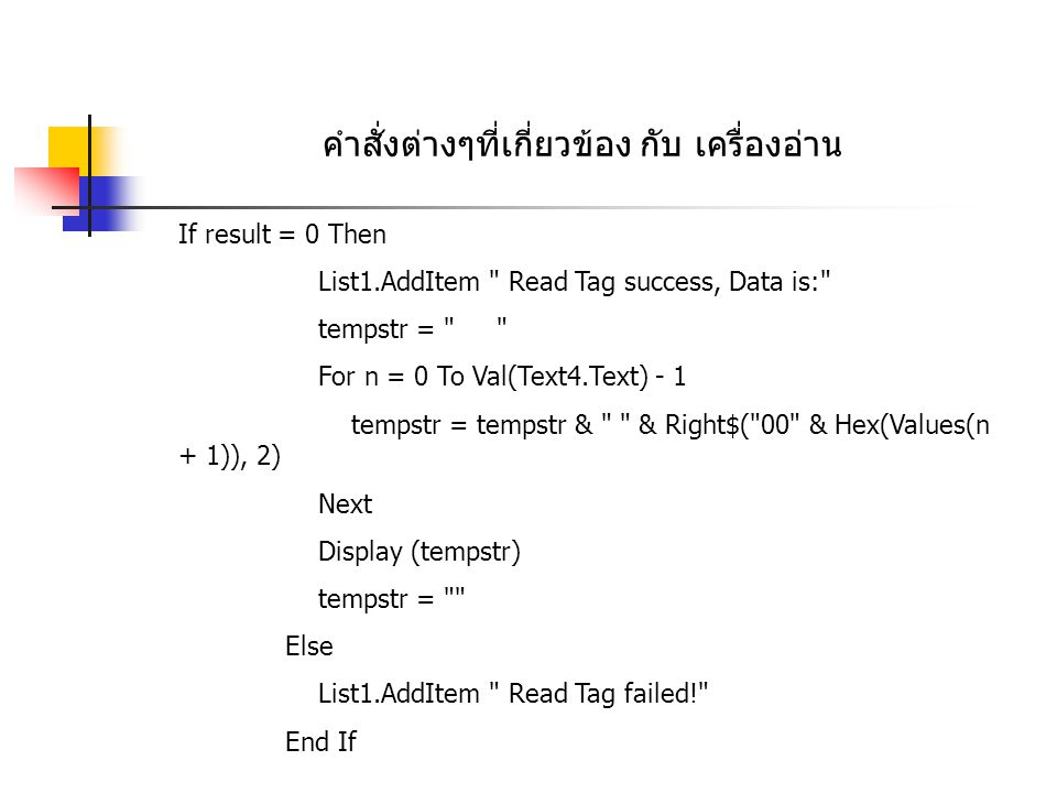 คำสั่งต่างๆที่เกี่ยวข้อง กับ เครื่องอ่าน Else If Text3.Text = Then List1.AddItem ByteAddr can t be blank! If Text4.Text = Then List1.AddItem ByteCnt can t be blank! End If Next End Sub