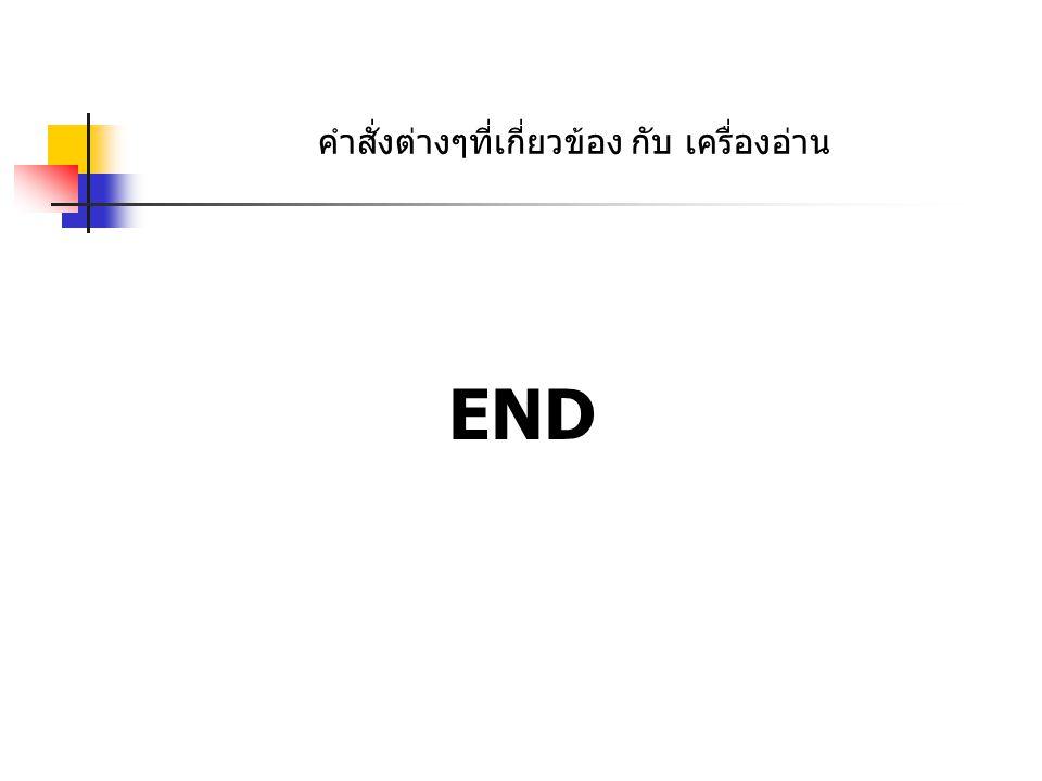คำสั่งต่างๆที่เกี่ยวข้อง กับ เครื่องอ่าน END