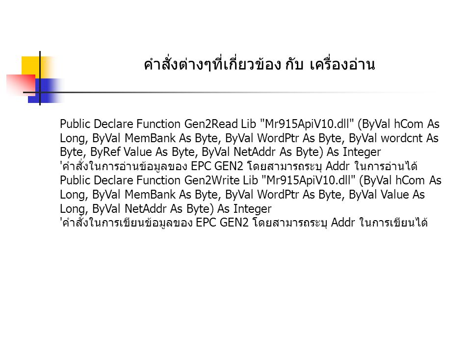 คำสั่งต่างๆที่เกี่ยวข้อง กับ เครื่องอ่าน Public Declare Function Gen2Read Lib