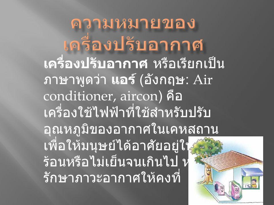 เครื่องปรับอากาศ หรือเรียกเป็น ภาษาพูดว่า แอร์ ( อังกฤษ : Air conditioner, aircon) คือ เครื่องใช้ไฟฟ้าที่ใช้สำหรับปรับ อุณหภูมิของอากาศในเคหสถาน เพื่อ