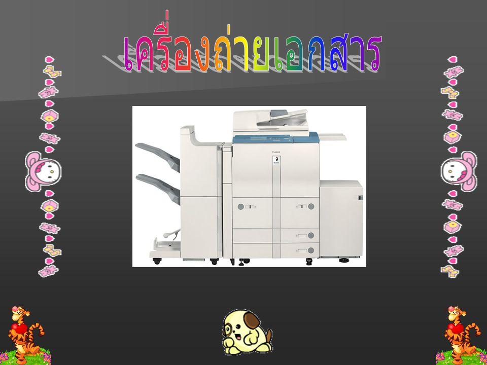 เครื่องถ่ายเอกสารมี วิวัฒนาการมาจากระบบการใช้ กล้องถ่ายภาพ เครื่องถ่ายเอกสาร เป็นเครื่องใช้สำนักงานที่ได้รับความ นิยมและมีความจำเป็นต่อหน่วยงาน เป็นในด้านการทำสำเนาเอกสารให้ มีความชัดเจน เครื่องถ่ายเอกสารที่ มีทั้งแบบถ่ายเอกสารธรรมดาและ แบบย่อขยาย มีทั้งชนิดสีขาว - ดำ และสีธรรมชาติ ความหมายและความสำคัญ