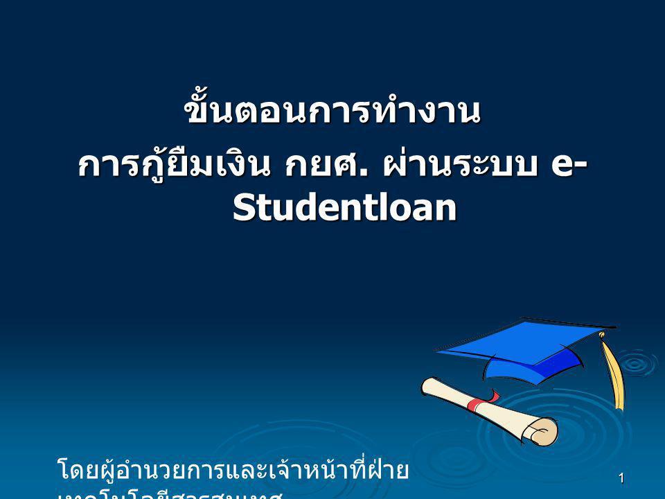 2 ขั้นตอนการกู้ยืมเงินกองทุน ของ สถานศึกษา - ขั้นตอนการทำงาน e - Studentloan สำหรับ นักเรียน นักศึกษา สำหรับผู้กู้ใหม่ หรือผู้ที่เข้าระบบ e - Studentloan ครั้ง แรก ขั้นตอนการทำงาน e - Studentloan สำหรับ นักเรียน นักศึกษา สำหรับผู้กู้ใหม่ หรือผู้ที่เข้าระบบ e - Studentloan ครั้ง แรก ขั้นตอนการทำงาน e - Studentloan สำหรับ นักเรียน นักศึกษา สำหรับผู้กู้ใหม่ หรือผู้ที่เข้าระบบ e - Studentloan ครั้ง แรก - ขั้นตอนการทำงาน e - Studentloan สำหรับ นักเรียน นักศึกษา สำหรับผู้กู้เก่า หรือผู้ที่ต้องการขอกู้เงินในเทอมต่อไป ขั้นตอนการทำงาน e - Studentloan สำหรับ นักเรียน นักศึกษา สำหรับผู้กู้เก่า หรือผู้ที่ต้องการขอกู้เงินในเทอมต่อไป ขั้นตอนการทำงาน e - Studentloan สำหรับ นักเรียน นักศึกษา สำหรับผู้กู้เก่า หรือผู้ที่ต้องการขอกู้เงินในเทอมต่อไป