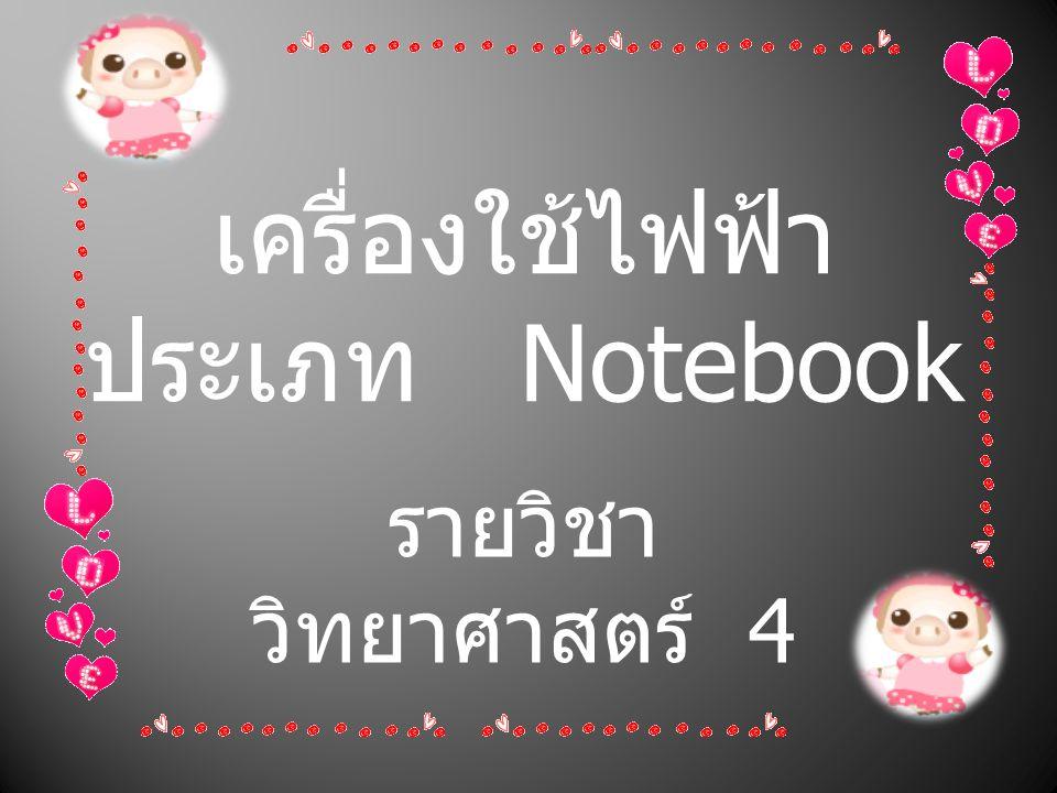 เครื่องใช้ไฟฟ้า ประเภท Notebook รายวิชา วิทยาศาสตร์ 4