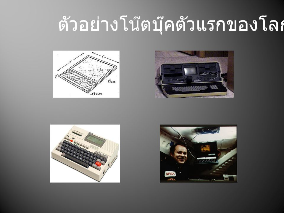 ชนิดของ โน๊ตบุ๊คส์ ชนิดของโน๊ตบุ๊คส์แบ่งตามลักษณะ การใช้งานได้ 5 ชนิด ดังนี้ 1.Netbook หรือ Mini Notebook 2.Ultraportable Notebook 3.Notebook สำหรับใช้งานทั่วไป 4.Notebook สำหรับใช้งานเพื่อความบันเทิง Entertainment Notebook 5.Notebook สำหรับ Graphic และ Gamers