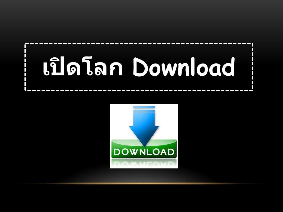 เปิดโลก Download