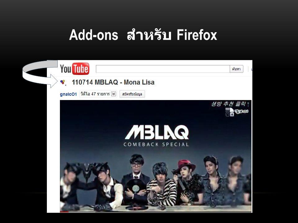 Add-ons สำหรับ Firefox