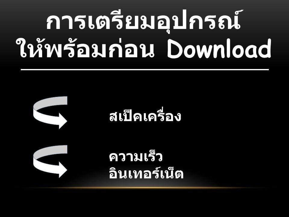 แนะนำโปรแกรมฮิตของสิงห์ Download Download Accelerator (DAP)