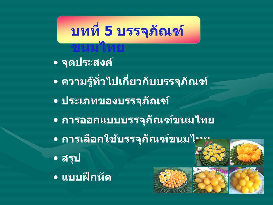 จุดประสงค์ ความรู้ทั่วไปเกี่ยวกับบรรจุภัณฑ์ ประเภทของบรรจุภัณฑ์ การออกแบบบรรจุภัณฑ์ขนมไทย การเลือกใช้บรรจุภัณฑ์ขนมไทย สรุป แบบฝึกหัด บทที่ 5 บรรจุภัณฑ