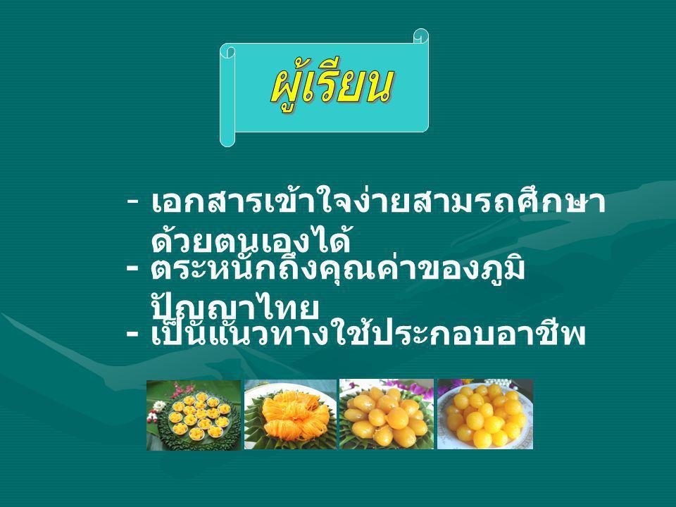 - เอกสารเข้าใจง่ายสามรถศึกษา ด้วยตนเองได้ - เป็นแนวทางใช้ประกอบอาชีพ - ตระหนักถึงคุณค่าของภูมิ ปัญญาไทย