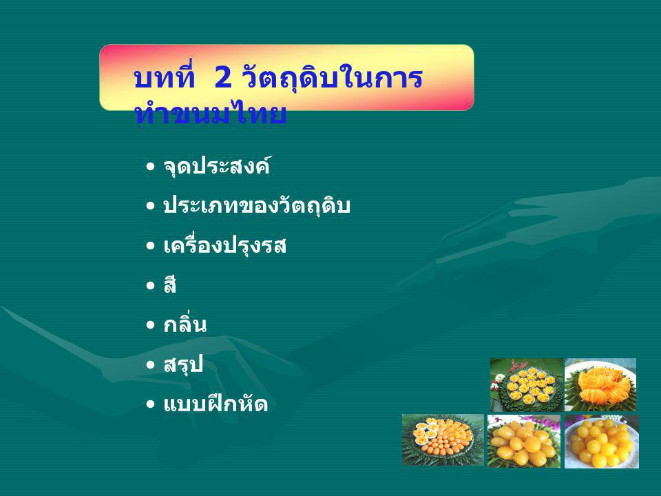 จุดประสงค์ ประเภทของวัตถุดิบ เครื่องปรุงรส สี กลิ่น สรุป แบบฝึกหัด บทที่ 2 วัตถุดิบในการ ทำขนมไทย