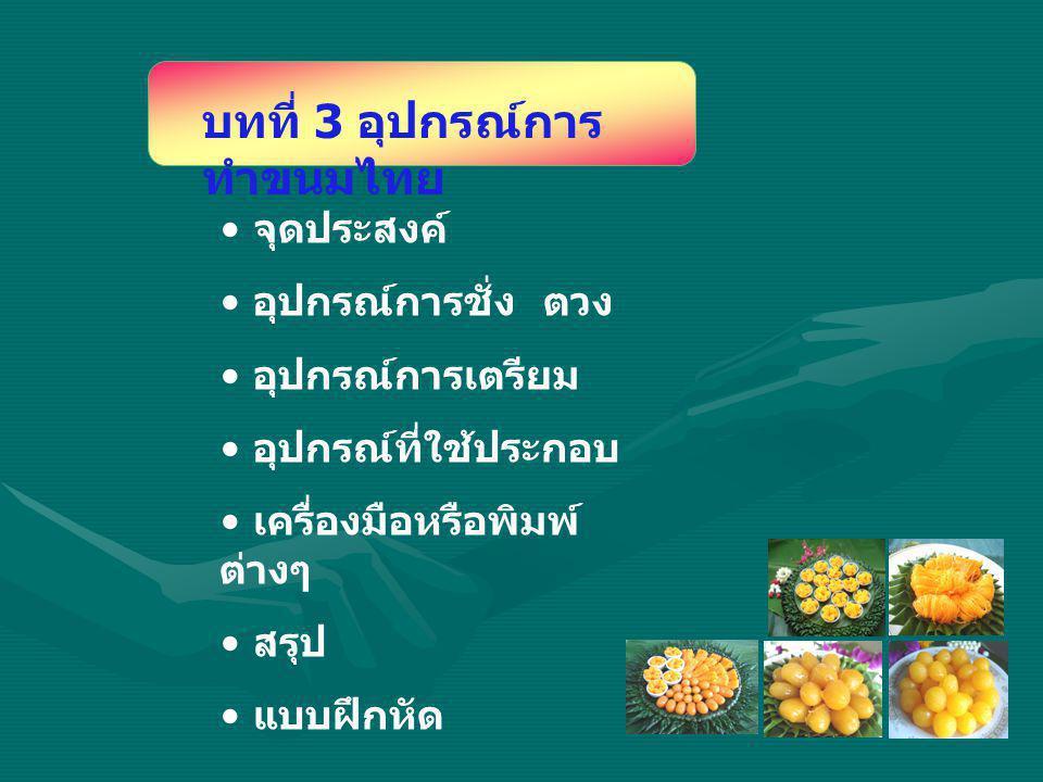 จุดประสงค์ อุปกรณ์การชั่ง ตวง อุปกรณ์การเตรียม อุปกรณ์ที่ใช้ประกอบ เครื่องมือหรือพิมพ์ ต่างๆ สรุป แบบฝึกหัด บทที่ 3 อุปกรณ์การ ทำขนมไทย