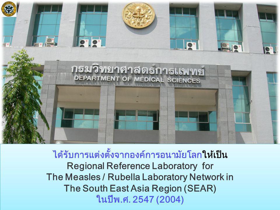 ได้รับการแต่งตั้งจากองค์การอนามัยโลกให้เป็น Regional Reference Laboratory for The Measles / Rubella Laboratory Network in The South East Asia Region (SEAR) ในปีพ.ศ.