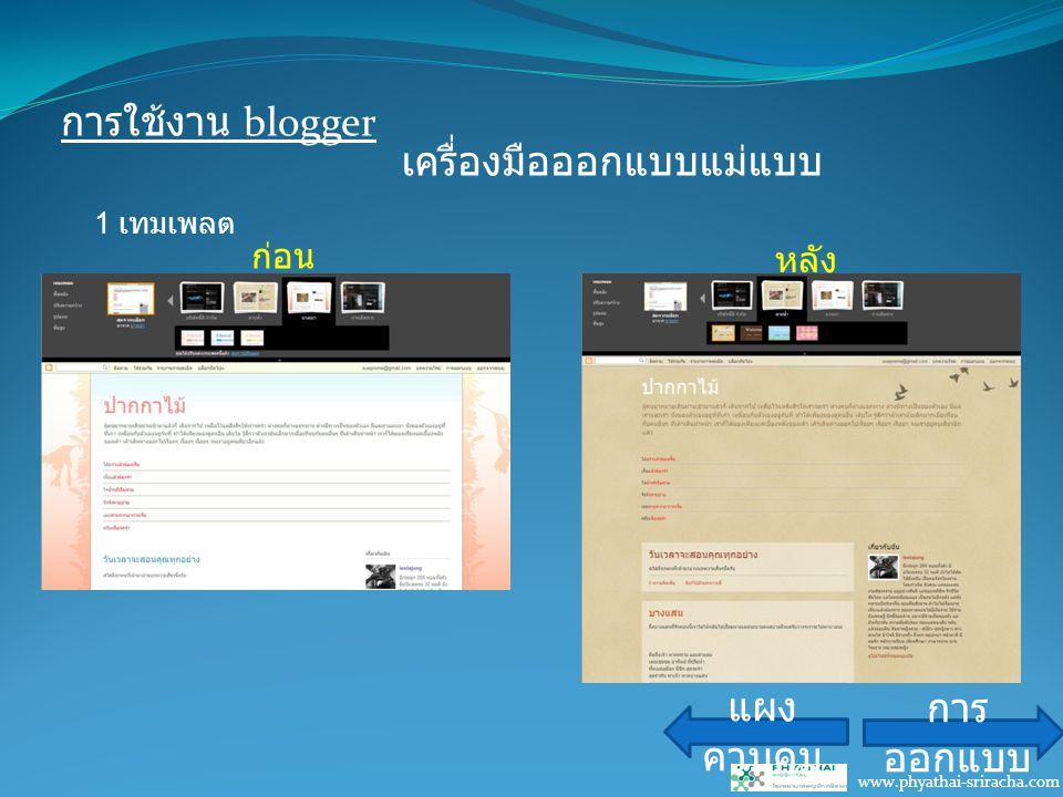 การใช้งาน blogger www.phyathai-sriracha.com เครื่องมือออกแบบแม่แบบ แผง ควบคุม การ ออกแบบ 1 เทมเพลต ก่อน หลัง
