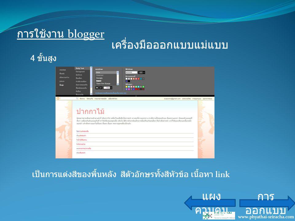 การใช้งาน blogger www.phyathai-sriracha.com เครื่องมือออกแบบแม่แบบ แผง ควบคุม การ ออกแบบ 4 ขั้นสูง เป็นการแต่งสีของพื้นหลัง สีตัวอักษรทั้งสีหัวข้อ เนื